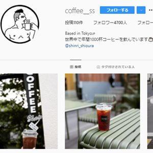 塩浦慎理,コーヒー