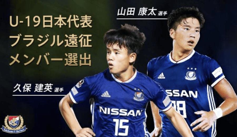 U-19代表メンバーの久保建英と山田康太選手