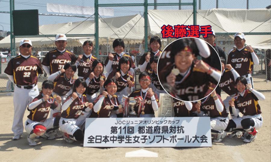 中学生時代の後藤希友選手