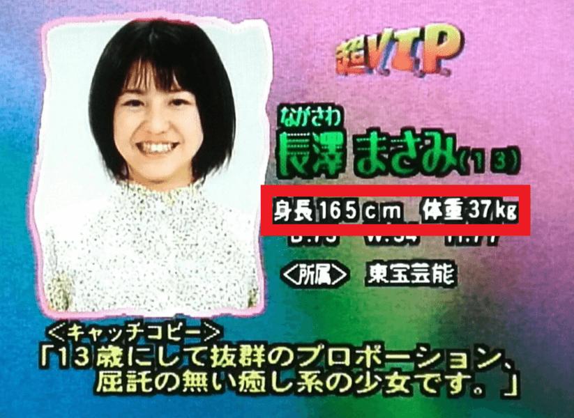 13歳当時の長澤まさみさんの体重は37キロ
