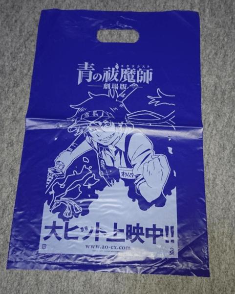 アニメイトの袋