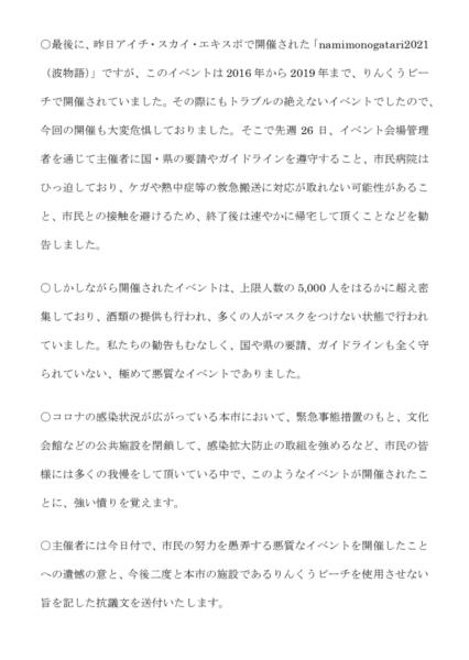 常滑市長の遺憾の意を表した文章が発表される