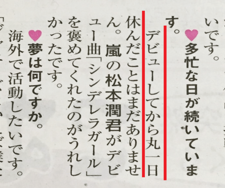 平野紫耀は2018年の5月から一日もやすみがない