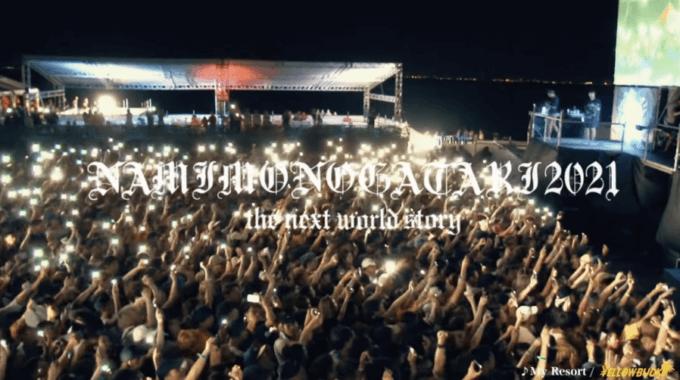 NAMIMONOGATARI2021