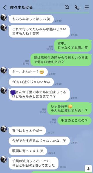 佐々木健と知人女性のLINE内容