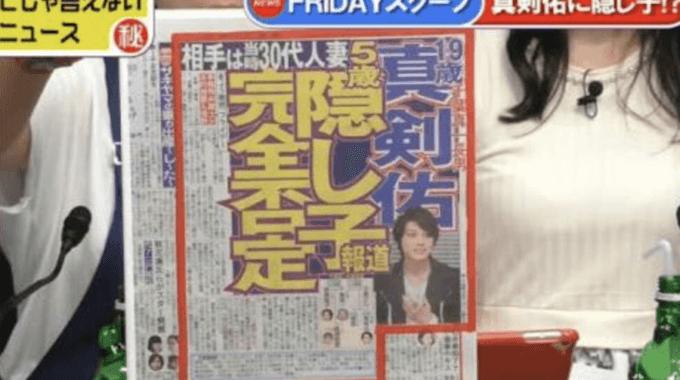 新田真剣佑に隠し子がいたことがフライデーによって報じられた