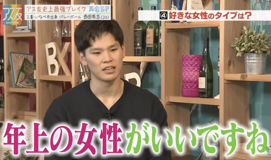 西田有志選手の好きなタイプは年上の女性