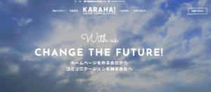 黒島結菜父親の会社サイト