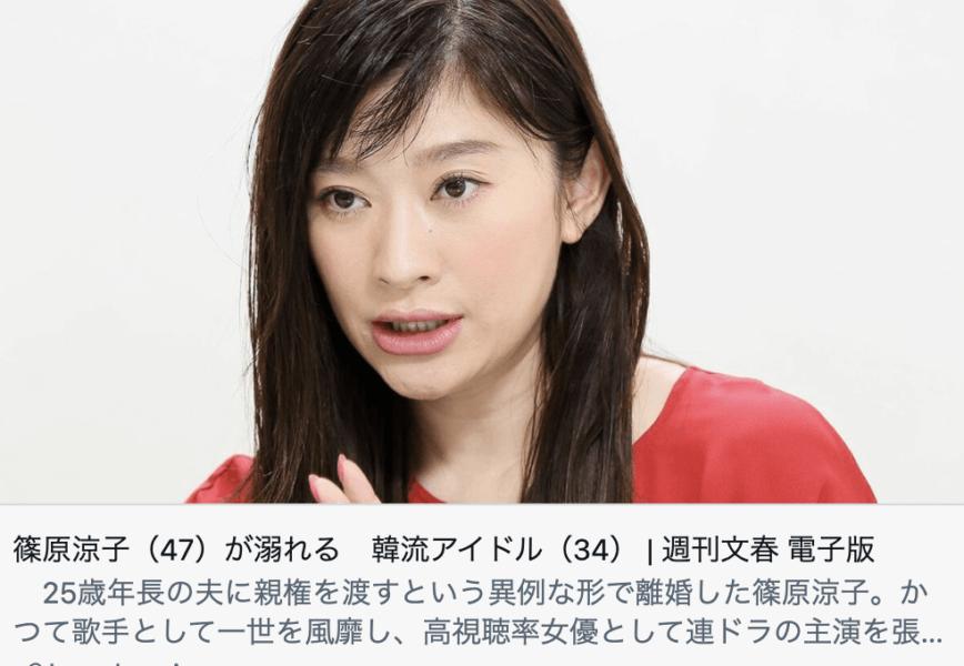 篠原涼子が離婚した原因は不倫?