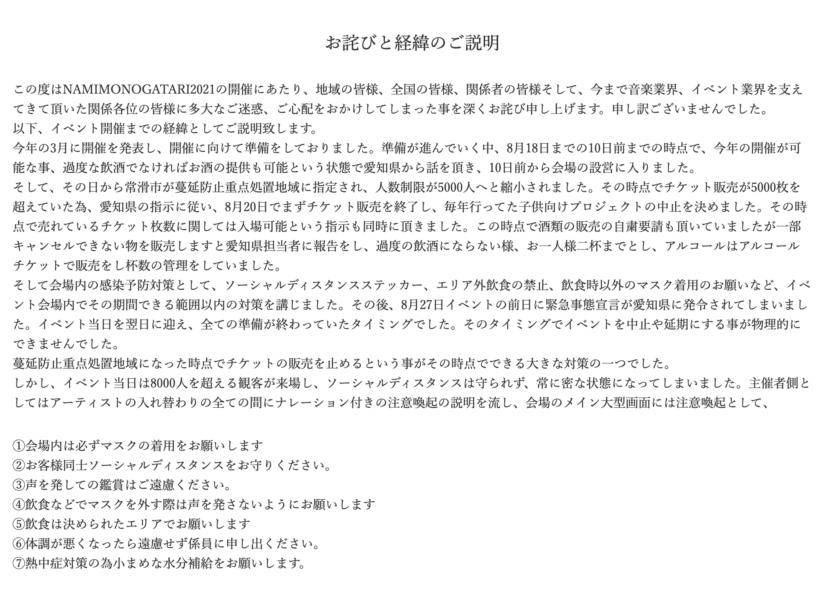 波物語2021の公式サイトはほぼ閉鎖状態