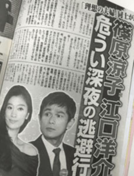篠原涼子と江口洋介の夜遊び報道