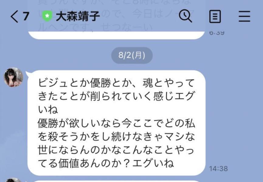 大森靖子のLINE発言