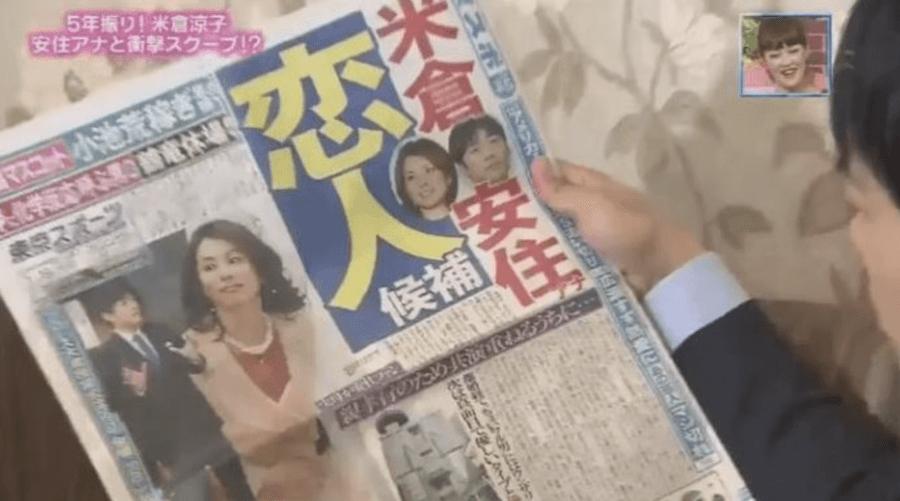 米倉涼子と安住紳一郎は新聞紙に熱愛の記事が出たことがある