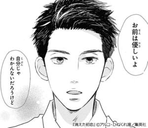 消えた初恋井田