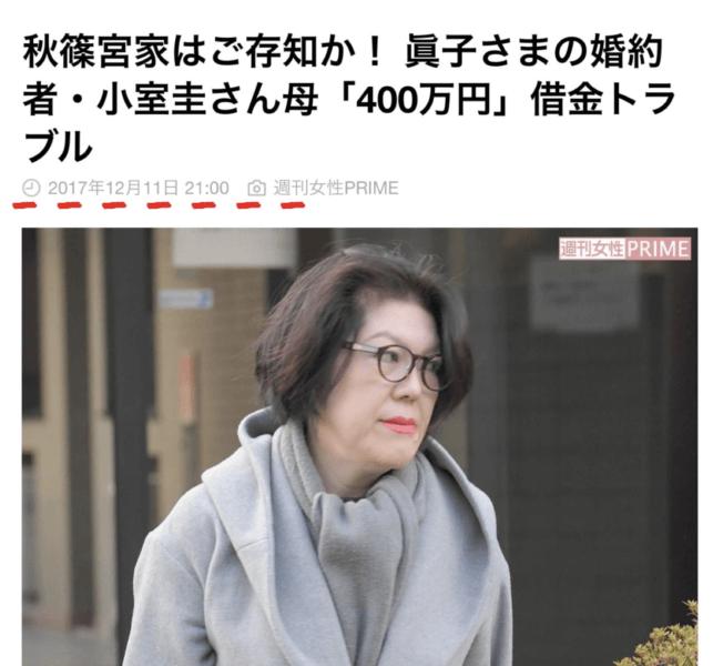 小室佳代さんは以前借金トラブルで問題になっていた