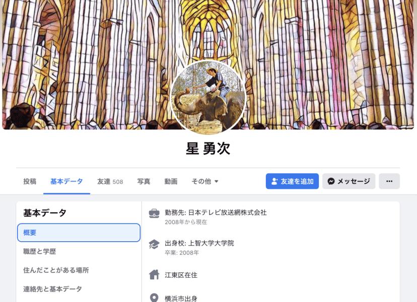 星勇次のFacebook